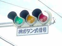 押しボタン式信号機って本当に必要ですか?