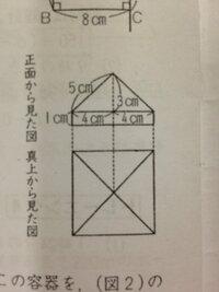 図は底辺が正方形の直方体の上に、底辺が正方形の四角すいをのせた立体を、正面から見た図と真上から見た図を表しています。このときにできる立体について答えなさい。  1.この立体の体積は何 ㎤ですか。  2.この立体の表面積は何㎠ですか。  よろしくお願いします。