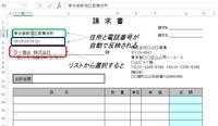 Excelにて特定のセル『客先名』をリストから選ぶと任意で指定したセルの隣にある 『住所』と『電話番号』をそれぞれ別のセルに自動で反映させたいのですがデータベースを用いた方がよいのか、マクロ(VBA)にて組んだ方がよいのか はたまたどんな方法があるのか・・どれが良いのか分からずじまいで困っております。  どなたかご教示いただけないでしょうか?  ざっくりとですか仕様は以下の通りです...