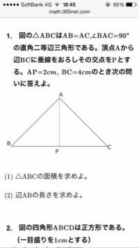 中3の数学の問題わかりません  画像のかっこ2番のやつです。 ちなみに三平方の定理は使ってはいけません 平方根を使って解くみたいです。 答えは2√2cmです やり方がわかりません だれか教えてください