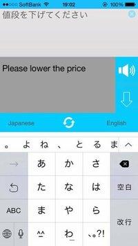通訳のアプリでこれってあってますか なんて読むか教えてください