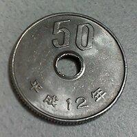 平成12年の50円玉について  自販機で平成12年の50円玉が出てきました 綺麗な50円が出てきたな~と思ったら12年でしたので驚いてます  これってどれくらいの価値ですかね?