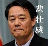渦中の人・小渕優子を公認するとは・・・野党もトコトン舐められたもんですなぁ・・・・・。