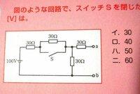 第二種電気工事士筆記試験の過去問題です。スイッチSを閉じたときのa-b端子間の電圧の問いです。スイッチSと並行の抵抗30Ωは、無視できるのはわかりますが、右上の30Ωの抵抗も無視できるのでしょうか。 a-b端子...