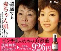 『43歳でも赤ちゃん肌に!?』この広告、絶対に詐欺のような気がするのですが?