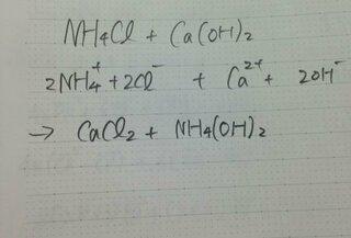酸化 カルシウム 塩化 アンモニウム 水