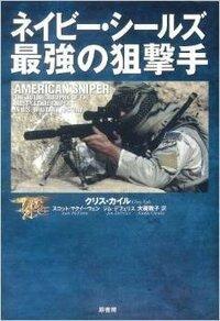 「ネイビー・シールズ最強の狙撃手 」のご感想をお願いします。 米軍シールズのメンバーとして、イラクでの活動において、多くの反乱兵を射殺し、数度の勲章に輝いた著者によるイラク戦争最前線の回顧録。