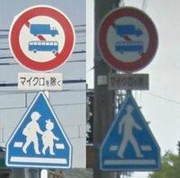 横断歩道の道路標識は二種類ありますが、使い分けはありますか? ちなみに上にあるのは大型等通行止め(マイクロを除く)です。