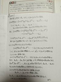 東大理系数学 2007年度第1問 の解答を作りましたがこれは妥当でしょうか。