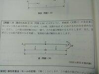 単純梁のたわみの問題について、 弾性荷重法を用いた、集中荷重の場合のたわみの求め方はわかるのですが、 画像の問題のようなモーメント外力の場合の求め方が解説を見ても分かりません。どう か解説を頂けないでしょうか
