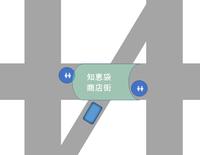「歩行者専用道路」を車で通行してはいけません。  歩行者専用道路と交差する別な道路から・・ 歩行者専用道路を横切ることは良いのでしょうか???