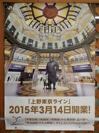 今週3月14日(土)のJR線ダイヤ改正で上野東京ラインが開業しますが、宇都宮線、高崎線、常磐線、東海道線と言う名称と上野東京ラインと言う名称の使い分けはどの様になるのでしょうか? 例えば、高崎線を例にすれば、大宮駅から熊谷駅へ行く場合でも、下記の3通りが存在することとなりますが、駅での電車の呼び方はどうなるのでしょうか?  1.上野始発で(上野東京ラインではない)高崎線電車 2.湘南新...