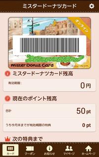 ミスタードーナツのカードについて なんですが 今 アプリでとったんですが よくいみがわかりません どういういみですか?