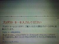 Office2013 プロダクトキーを入力したらこうなりました。どうすればいいですか?