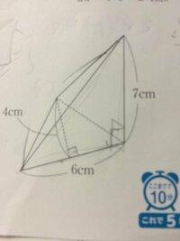 この数学の問題で三角錐の体積の求め方を解説付きで教えてください!!
