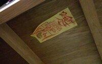 引っ越し先に札が貼られていました。どなたか意味がわかるかたお教えください