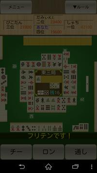 麻雀で三色同順とタンヤオが成立してロンしようとしているのですが、フリテンになっているらしくアガれません。 なぜフリテンなのか詳しく教えて下さい! よろしくお願いします。