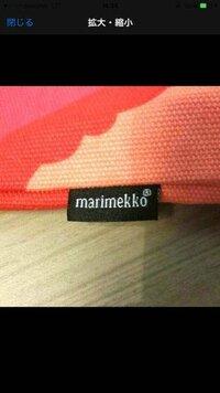 メルカリでマリメッコのバックを買いました。 これは本物でしょうか?