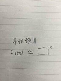 これを単位換算してください。 解き方を教えてほしいです。