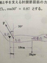 前腕と手を支える肘関節屈筋の力Fを求めよ。 cos30°=0.87とする。  途中計算も含め教えて頂けるとありがたいですm(_ _)m