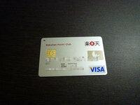 楽天銀行の入金方法についてお教え下さい。   楽天銀行のカードは所持してます。 (写真と同じカードが家にあります) これでいつもJRAの馬券購入に使ってますが ここに金額を入金する場合はどうしたら良いの...