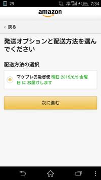 Amazonで配送方法が お急ぎ便しか選べません。  私は有料会員ではないので 通常配送で購入したいです。  なぜでしょうか?  いくらやっても同じ結果です。 販売店を買えても同じです。