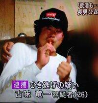 北海道砂川市の事故で飲酒運転と信号無視でひき逃げした古味竜一容疑者の写真らしいんですが…どう思いますか?