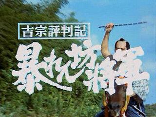 吉宗評判記暴れん坊将軍(1)のOPで馬に乗ったマツケンが遠くから ...