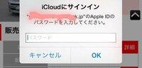 iPhone6で画像の様にサインインを求められるのですが、メールアドレスが古い物になっています。 どの様にすれば変更が可能ですか?