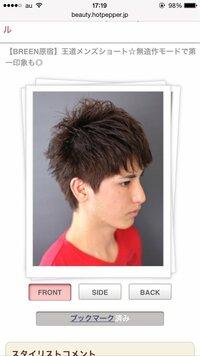 ツーブロの髪型について、です。 このようなサイドにしたいのですが美容師さんになんて言ったら伝わりますか? この画像見せて伝わりますか?