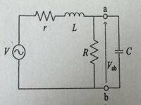電気回路についてわからないのでご教授よろしくお願いします。  下図のように端子対a-bに静電容量Cを接続したところ、電圧源の力率が1になった。この時のCをω、R、Lを用いて表せ。 また、Cが実数となるためのRの条件を求めよ。  電圧源の力率が1ということは回路全体のインピーダンスの虚部が0であるということでいいんでしょうか。  解説よろしくお願いします。