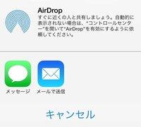 iPhoneのアプリ ボイスメモについて質問です。 友人にボイスメモでとったデータを送りたいのでDropbox というアプリをダウンロードしました。本来なら表示されるはずが私のはメッセージとメー ルしか表示されま...