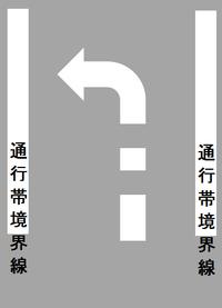 <<学科教本にない道路標示>>   路面に図のような矢印が描かれていて、  先にある進行方向別通行区分の予告  これはどの地域にもある道路標示でしょうか???