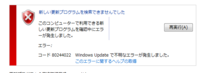 Windows7のPCをリカバリしましたがWindowsのアップデートが出来ません。わかる方宜しくお願いします。 エラーコード 80244022
