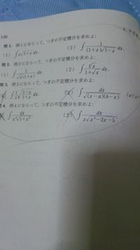 大学一年数学です。ばつ印の4題が上手くいきません。 各一問ずつでも良いのでどうか過程つきの答えをお願いします。 例3,4を参考にとありますが、少し特殊な置換の仕方をしているだけなので、どんな解き方で書いてもらっても構いません。