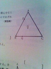 数学教えてください!  一辺の長さが1の正三角形かきくがあり、その重心をGとする。辺AB上に点P、辺BC上に点QをAP=BQ=Xとなるようにそれぞれとる。 三角形PQGの面積が三角形ABCの面積の6分の1倍になるとき、Xの...