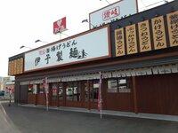 丸亀製麺と伊予製麺、どっちがおいしいですか?  丸亀は香川県なので讃岐うどんと分かりますが 伊予って愛媛県ですよね?愛媛も讃岐うどんなのですか?