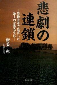 農地改革の没落地主の小説を韓国テレビが取材。  我が家は愛知の三河で先祖代々の大地主でした。 しかし私が生まれた昭和25年に戦後GHQの農地改革により不在地主でほとんどの農地が国家強制無償買収され没落しました。歴史の教科書には国家買収とされていますが、実際には当時は敗戦で国家が破綻していましたので一円の補償もありませんでした。地主階級は国が敗戦から立ち直るための犠牲となったのです。  そ...