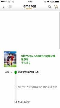 amazonで注文した商品です。英国から発送されるらしいんですが、何日に届くと思いますか? お届け予定日は9/27〜10/14となっています。出品者はcraigs gamesです。
