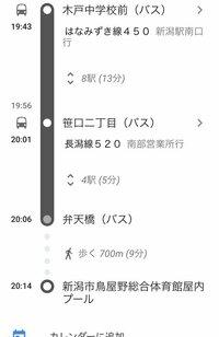 Google mapのアプリのバスの乗り方の、案内がどういう意味なのか教えてください なんか、乗り換えがあるのか、ないのかや、8駅、4駅とか、書いてあるのだったり、黒い線の途中の白い丸の意味 だったり教えてく...
