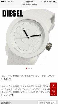 このようなラバーベルトのディーゼルの腕時計は、電池交換だといくらくらいかかりますか? やはり、ディーゼルとかなのでお金が高いでしょうか??? 型番は、DZ1436です。