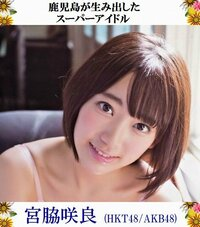 鹿児島が生み出したスーパーアイドル『さくらたん』ことHKT48宮脇咲良さんのAKB48完全専任を警戒していると考えらるるAKB48現職メンバーは何れですか?
