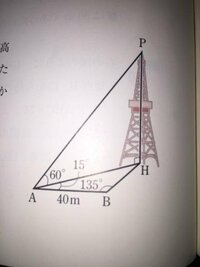 テレビ塔が立っている地点Hと同じ標高の地点Aから、テレビ塔の先端Pを見たところ、仰角が60°であった。またAから40m 離れた地点Bでは∠HAB=15°,∠HAB=135°であった。テレビ塔の高さPHを求めよ。お願い致します。