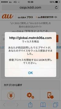 Avgle ウイルス 検知 iphone