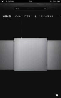 僕のKindle fire HDがおかしいです 助けてください 先日Kindleを開くとこうなっていました 具体的な解決法を教えてください