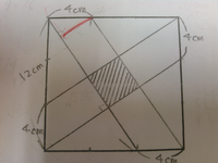 下の正方形の斜線部分の求め方を教えて下さい。よろしくお願いします