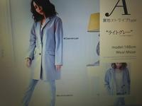 画質荒くてすみません。 このライトグレーのチェスターコートを購入しようと思っているのですが、来月行われる内定者研修にも着て行きたいと思っています。  スーツの上からチェスターコートを羽織ることは問題な...