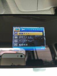 中華ドライブレコーダーのループ録画(上書録画)設定はどこでするのか教えて下さい。