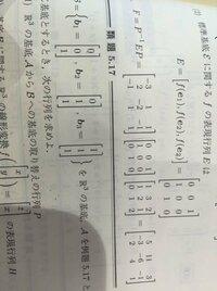 3つの行列の掛け算の仕方を教えてください。 線形代数です。 よろしくお願いします!