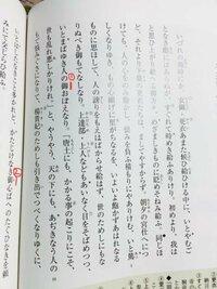 源氏 物語 若紫 品詞 分解